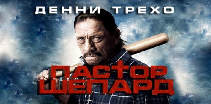 Смотреть Pastor Shepherd / Пастор Шепард (2010)