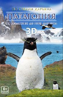 Смотреть Патагония 3D: по следам Дарвина от Камаронес до горы Дарвина