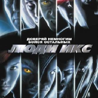Смотреть Перемещения во времени в продолжении фильма «Люди Икс»