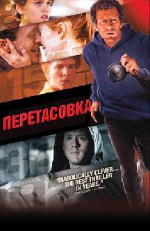 Смотреть Перетасовка