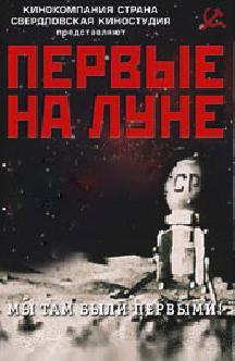 Смотреть Первые на Луне