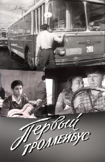Смотреть Первый троллейбус