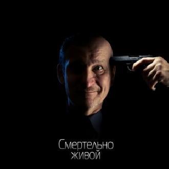 Смотреть Первый Украинский психологический триллер «Смертельно живой»