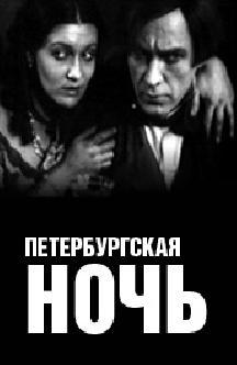 Смотреть Петербургская ночь