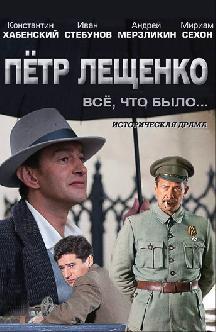 Смотреть Петр Лещенко. Все, что было…