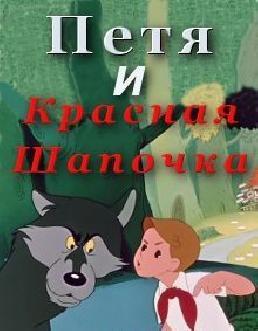 Смотреть Петя и Красная Шапочка