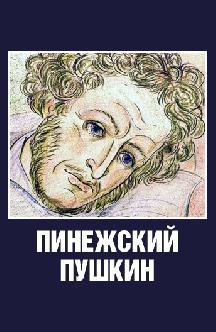 Смотреть Пинежский Пушкин