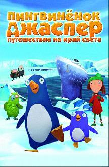 Смотреть Пингвиненок Джаспер. Путешествие на край света