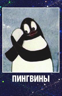 Смотреть Пингвины
