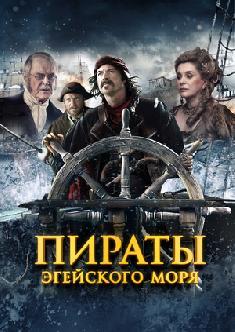 Смотреть Пираты Эгейского моря