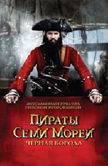 Смотреть Пираты семи морей: Черная борода