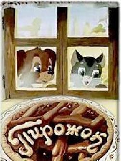 Смотреть Пирожок