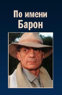 Смотреть По имени Барон