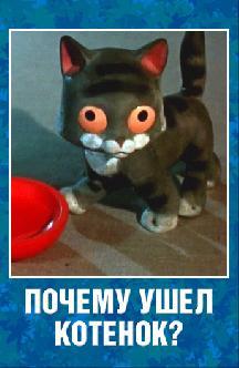 Смотреть Почему ушел котенок?