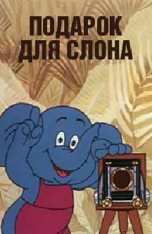 Смотреть Подарок для слона