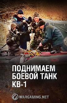 Смотреть Поднимаем боевой танк КВ-1