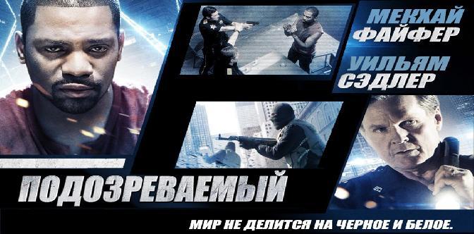 Смотреть Подозреваемый / The Suspect (2013)