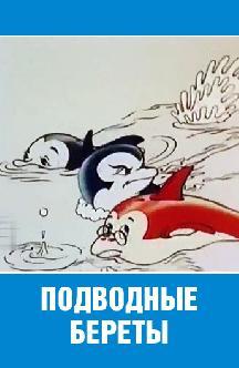 Смотреть Подводные береты