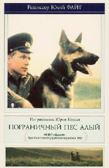 Смотреть Пограничный пес Алый