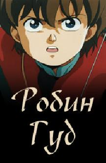 Смотреть Похождения Робина Гуда