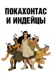 Смотреть Покахонтас и индейцы