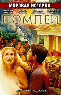 Смотреть Помпеи