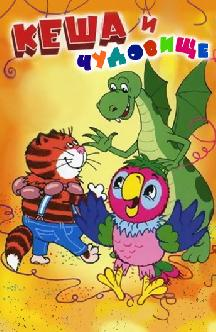 Смотреть Попугай Кеша и чудовище
