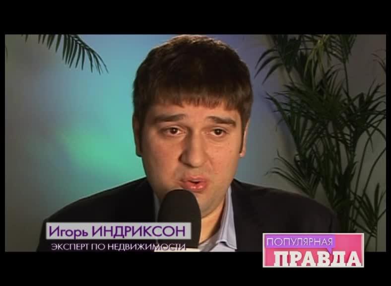 Популярная правда Популярная правда Выпуск 14