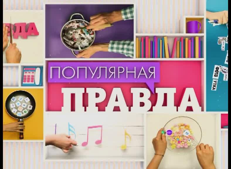 Популярная правда Популярная правда Выпуск 17
