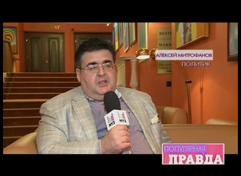 Популярная правда Популярная правда Выпуск 3