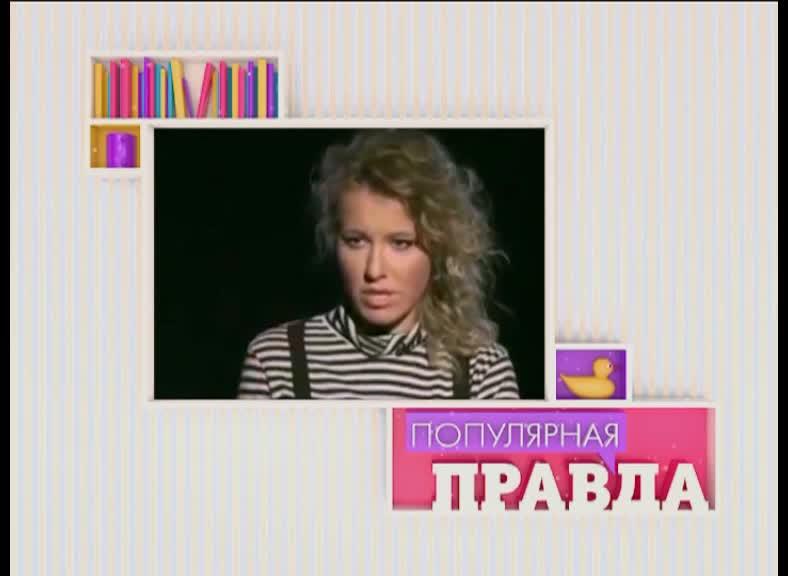Популярная правда Популярная правда Выпуск 58