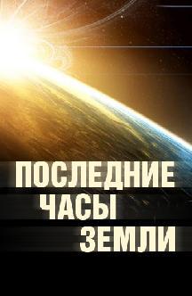 Смотреть Последние часы Земли