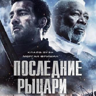 Смотреть «Последние рыцари» Морган Фримен и Клайв Оуэн