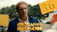 Последний из Магикян 3 сезон 8 серия