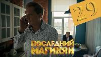 Последний из Магикян 3 сезон 1 серия
