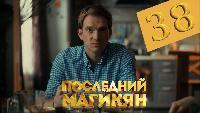 Последний из Магикян 3 сезон 10 серия