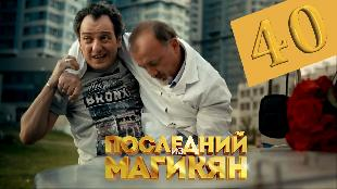 Последний из Магикян 3 сезон 12 серия