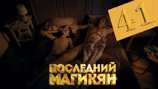 Последний из Магикян 4 сезон 1 серия