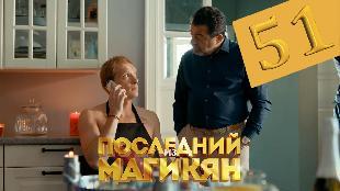 Последний из Магикян 4 сезон 11 серия