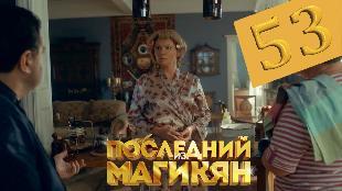 Последний из Магикян 4 сезон 13 серия