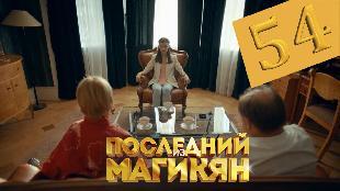 Последний из Магикян 4 сезон 14 серия