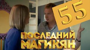 Последний из Магикян 4 сезон 15 серия