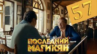Последний из Магикян 4 сезон 17 серия
