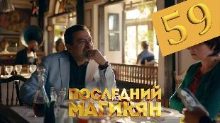 Последний из Магикян 4 сезон 19 серия
