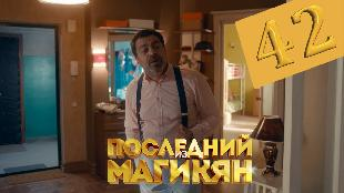 Последний из Магикян 4 сезон 2 серия