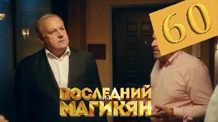 Последний из Магикян 4 сезон 20 серия
