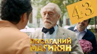 Последний из Магикян 4 сезон 3 серия