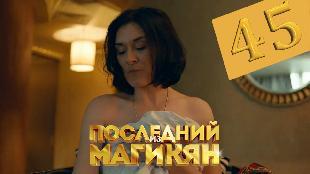 Последний из Магикян 4 сезон 5 серия