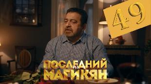 Последний из Магикян 4 сезон 9 серия