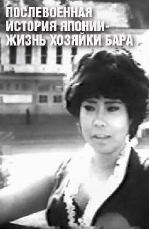 Смотреть Послевоенная история Японии – жизнь хозяйки бара